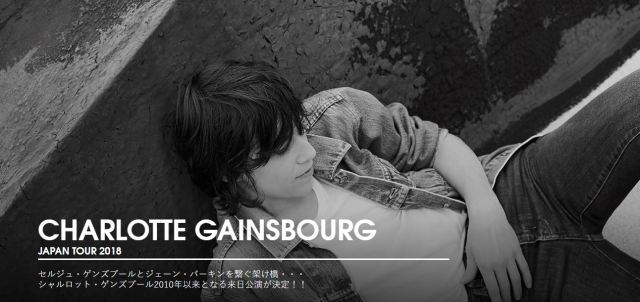 JSM Je Suis Musique Charlotte Gainsbourg Japon (6)