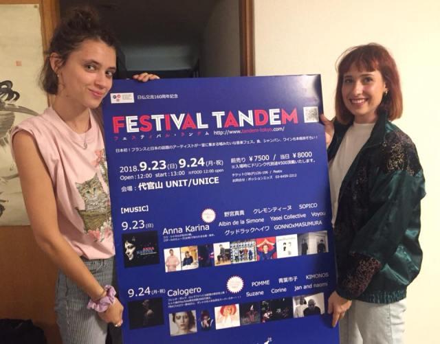 TANDEM TOKYO FESTIVAL JSM 13 Je Suis Musique (14)